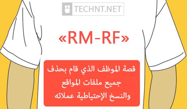 قصة الموظف الذي قام بحذف أكثر من 1500 موقع عن طريق الخطأ بتنفيذ أمر rm-rf - التقنية نت - technt.net