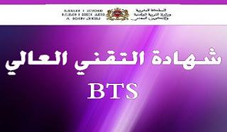 الترشيح لولوج الأقسام التحضيرية لشهادة التقني العاليBTS 2018