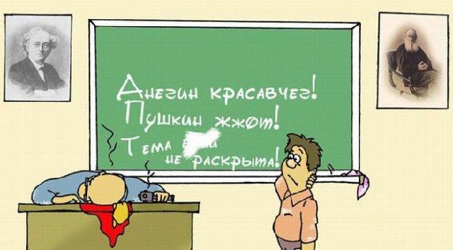 Надеваем памперсы! — цитаты из школьных сочинений. Якобы ))