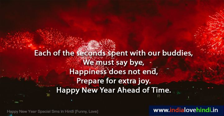 happy new year 2019 spacial sms messages in hindi