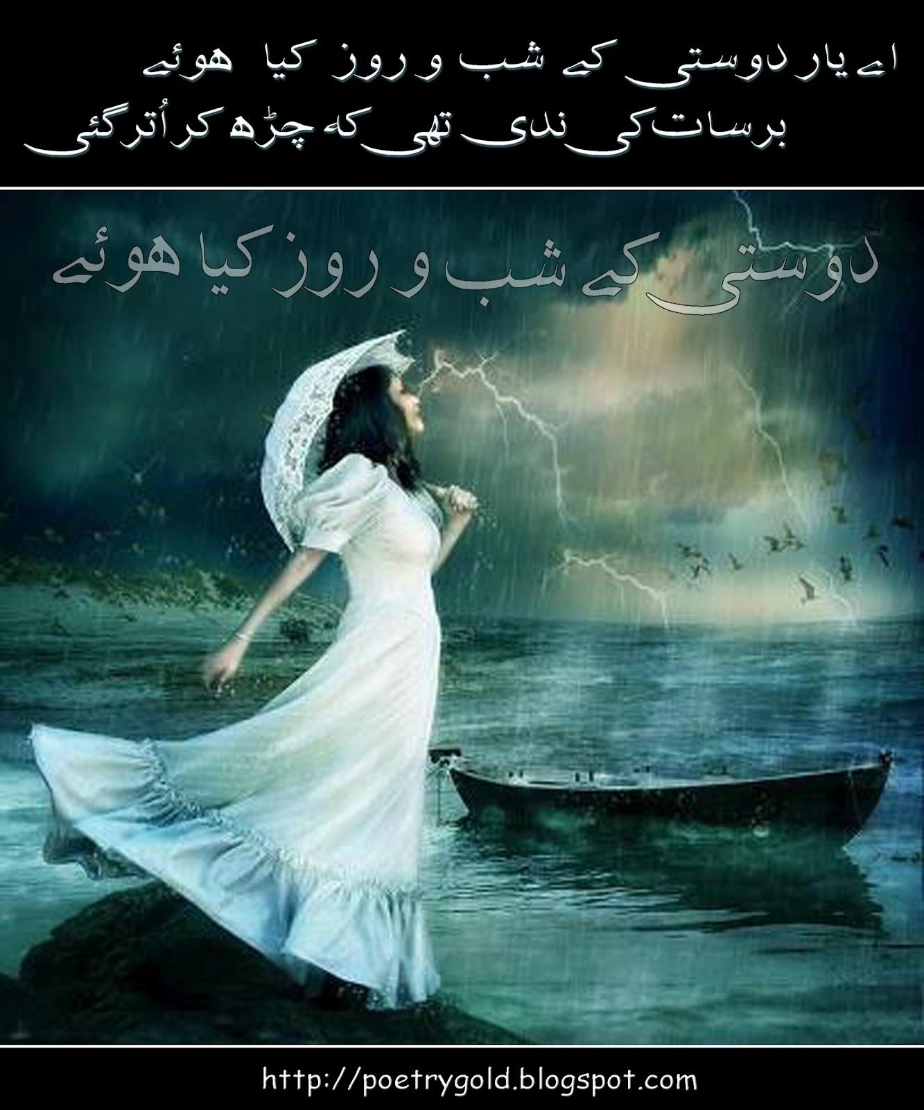 September 2012 | Urdu Poetry | Shayari | Ghazal | Poems