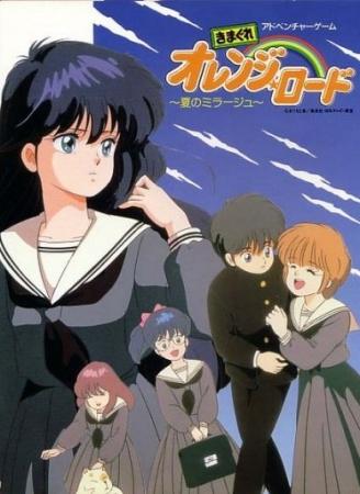 Kimagure Orange Road Manga   Anime-Planet