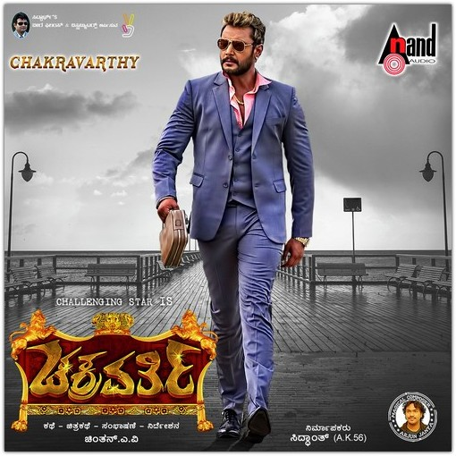 Girls Like You Mp3 Song Free Download: Kannada Mp3 Songs: Chakravarthy (2017) Kannada Movie Mp3 Songs