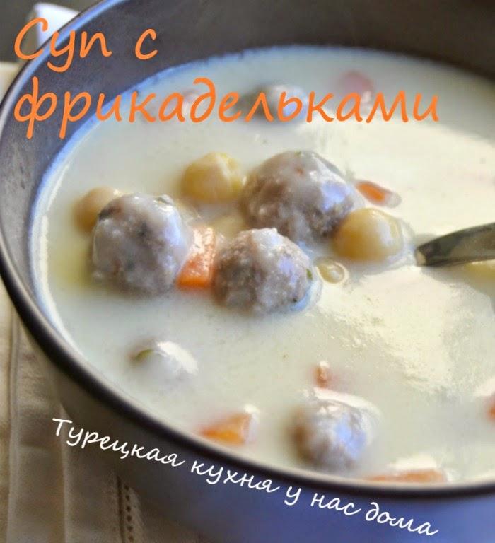 Густой суп с фрикадельками и нутом