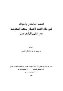 al-Fiqh al-Maliki Fi Dzilli al-Fiqh Hanbali  Bi Makkah fi al-Qarn al-Rabi' 'Asyar
