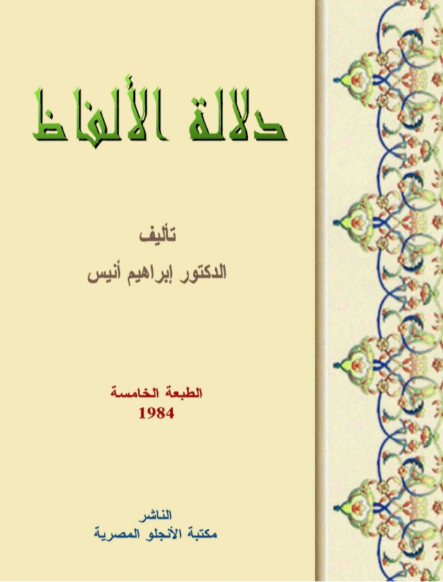تحميل كتاب الأصوات اللغوية إبراهيم أنيس pdf