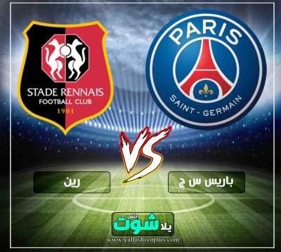 مشاهدة مباراة باريس سان جيرمان ورين