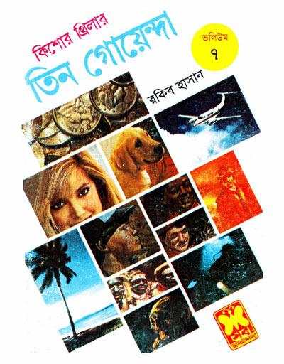 Volume-007__Purano Sutru, Bommbete, Bhuture Surango