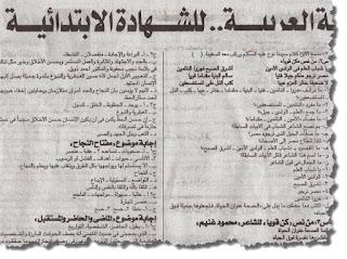 مذكرة مراجعة ليلة الإمتحان في مادة عربي الصف السادس الإبتدائي