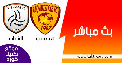 مشاهدة مباراة الشباب والقادسية بث مباشر اليوم 22-02-2019 الدوري السعودي