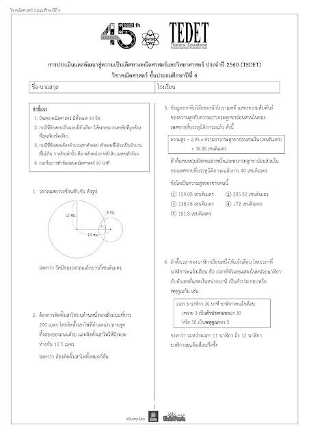 โจทย์วิชคณิตศาสตร์ ชั้น ป.6 TEDET ปี 2560