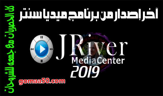 آخر إصدار من برنامج ميديا سنتر  JRiver Media Center 25.0.33