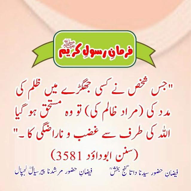 Urdu Achi Bat Zulm Ki Saza In Islam