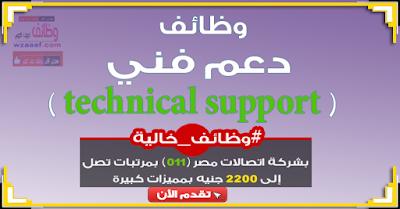 شركة اتصالات مصر تطلب موظفين دعم فني بمرتبات ومميزات كبيرة