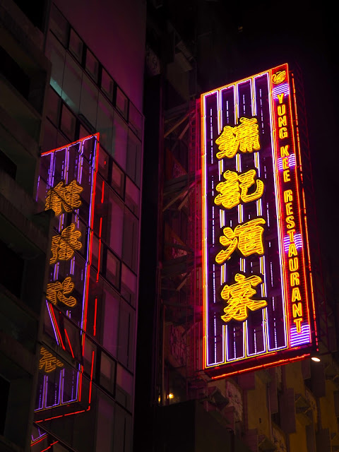 Neon restaurant sign at night in Central, Hong Kong
