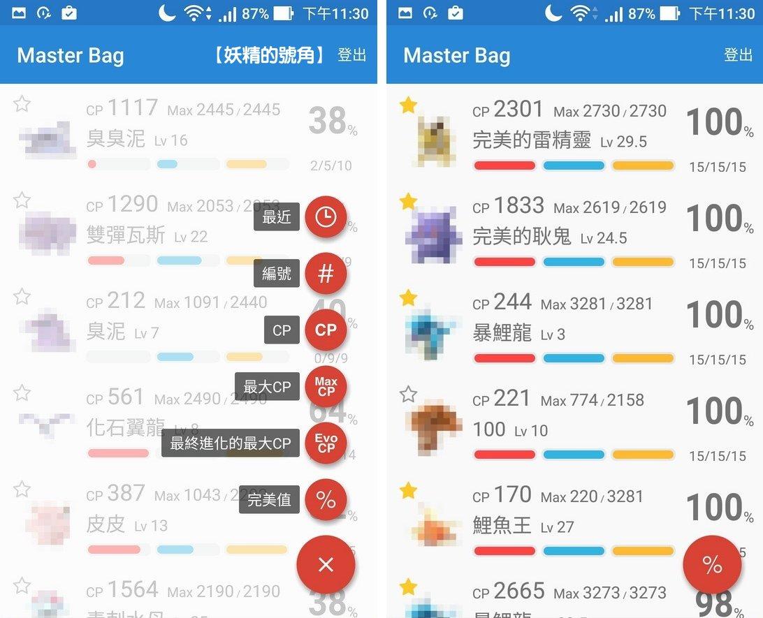 Screenshot 20161128 233042 - Master Bag - Pokemon Go 超方便的背包整理,快速查IV值、一次傳送大量寶可夢
