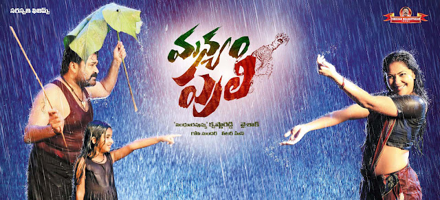 manyampuli latest hd posters pics