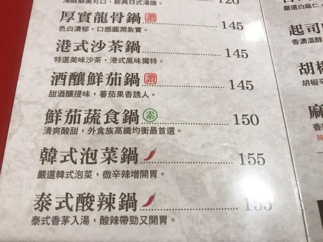 老先覺鮮茄蔬食鍋