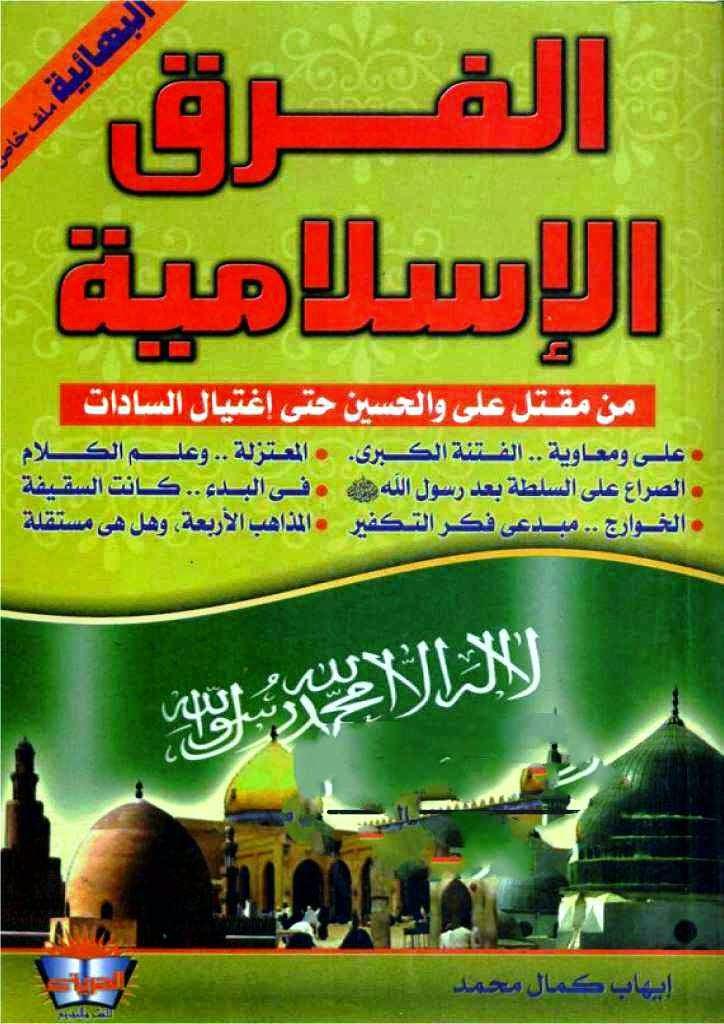 الفرق الإسلامية من مقتل علي والحسين حتى اغتيال السادات لـ إيهاب كمال محمد