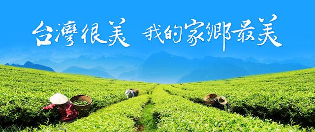 http://www.eztravel.com.tw/event/2016_taiwan/index.html
