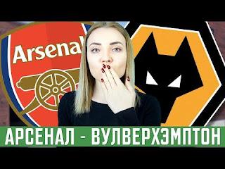 Арсенал – Вулверхэмптон прямая трансляция онлайн 24/4