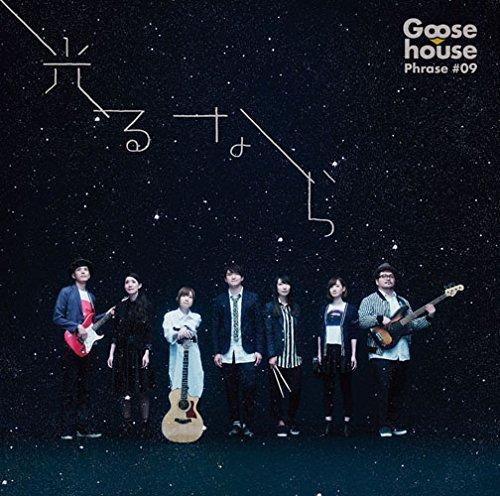 Goose house – 光るなら (2014.11.19/MP3/RAR)