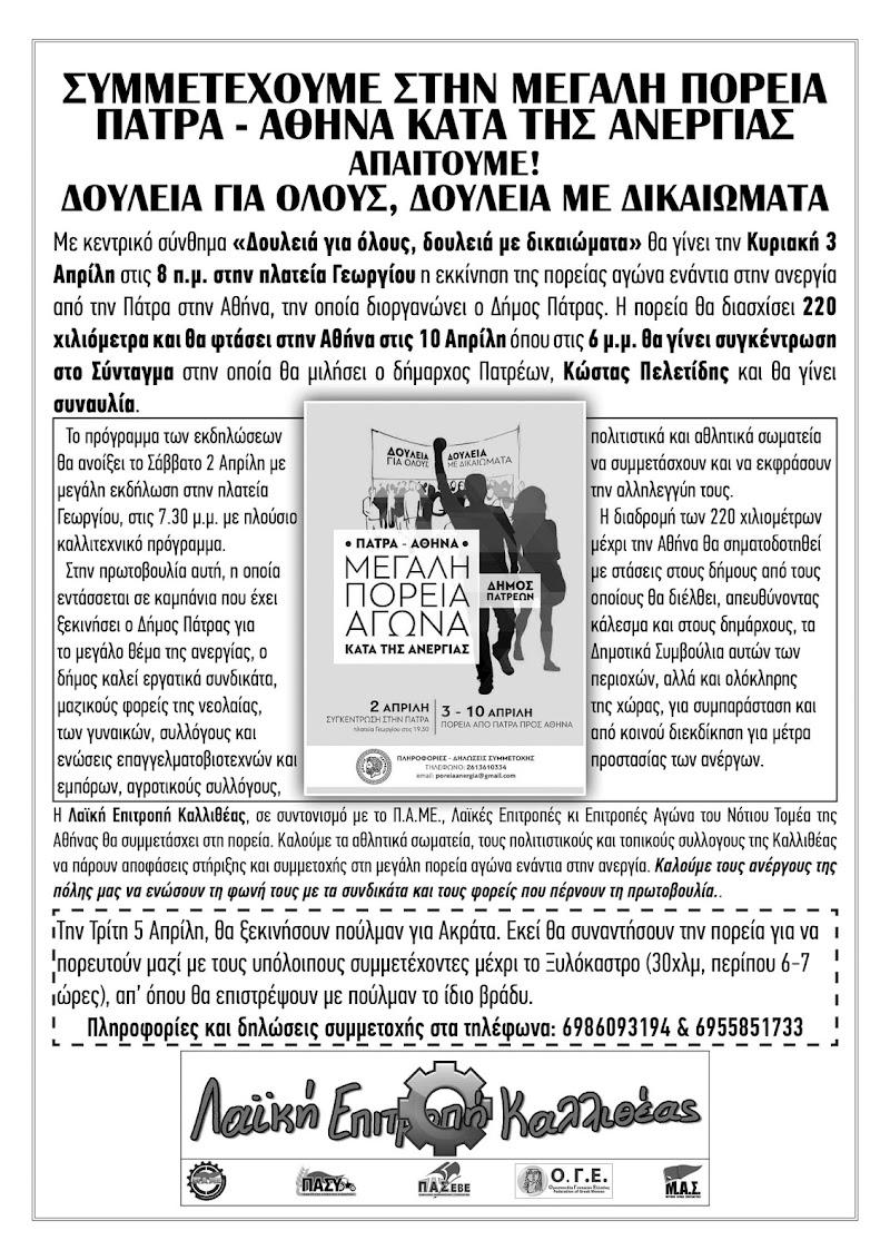 Η Λαϊκή Επιτροπή Καλλιθέας στηρίζει και συμμετέχει στην Μεγάλη Πορεία Αγώνα Πάτρα-Αθήνα κατά της Ανεργίας που διοργανώνει ο Δήμος Πάτρας. Δήλωσε συμμετοχή!