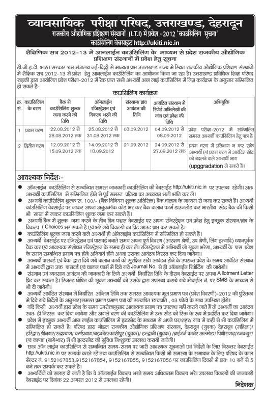 Paharnews Uttarakhand Iti Online Counselling Schedule