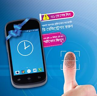 Grameenphone Re-register & Win Smartphone