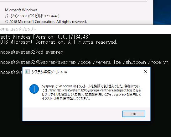 山市良のえぬなんとかわーるど: Windows 10 Enterprise