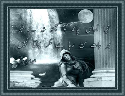 poetry in urdu 2 lines,love quotes in urdu 2 lines,urdu 2 line poetry,2 line   shayari in urdu,parveen shakir romantic poetry 2 lines,2 line sad shayari in   urdu,poetry in two lines,sad poetry images in 2 lines,sad urdu poetry 2 lines   ,very sad poetry allama iqbal,latest urdu poetry images,poetry in two   lines,urdu poetry romantic shayari,urdu two line poetry