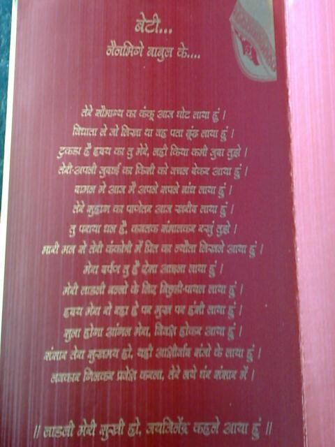wedding and jewellery wedding card matter in hindi for