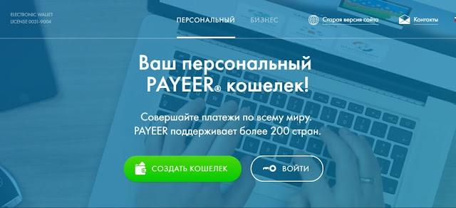 Регистрация кошелька Пайер