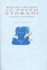 Μια πρώτη ανάγνωση στο Τρίτο Στεφάνι του Κ.Ταχτσή