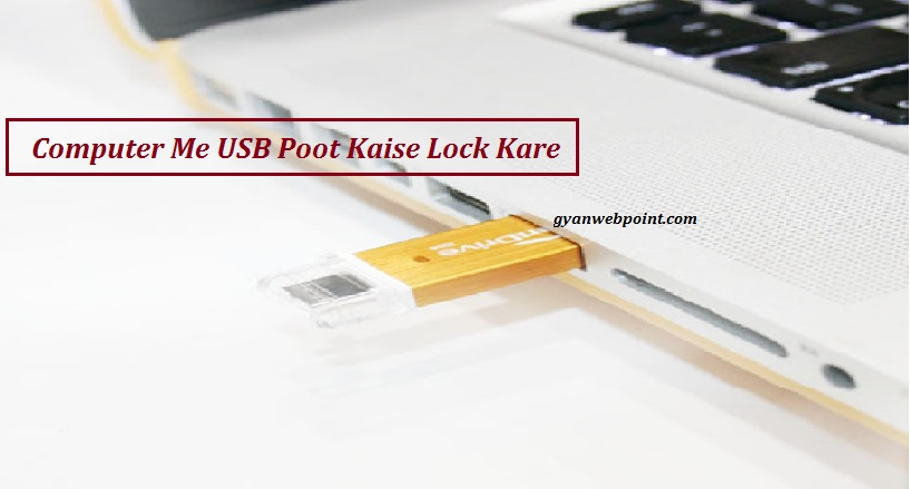 Computer-Me-USB-Port-Lock-Disable-Kaise-Kare