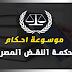 أحكام محكمة النقض المصرية  فى تبديد المحجوزات.