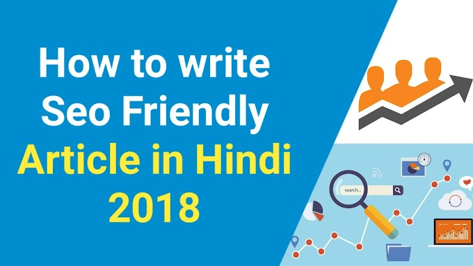 How to write Seo Friendly Article In Hindi 2018
