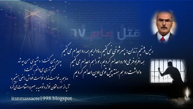 خاطرات زندانی سیاسی از شاهدین قتل عام67 حسین فارسی