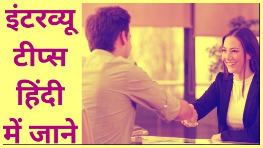 Interviewer Ko Kaise Impress Kare - Interview Tips In Hindi