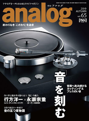 アナログ (analog) Vol.65 zip online dl and discussion