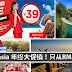 Airasia 年终大促销!只从RM39起!飞往Taipei 只需RM299 起而已啊!