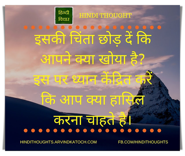 Leave, worry, what, lost, Thought, Hindi, Image, चिंता, छोड़, achieve,