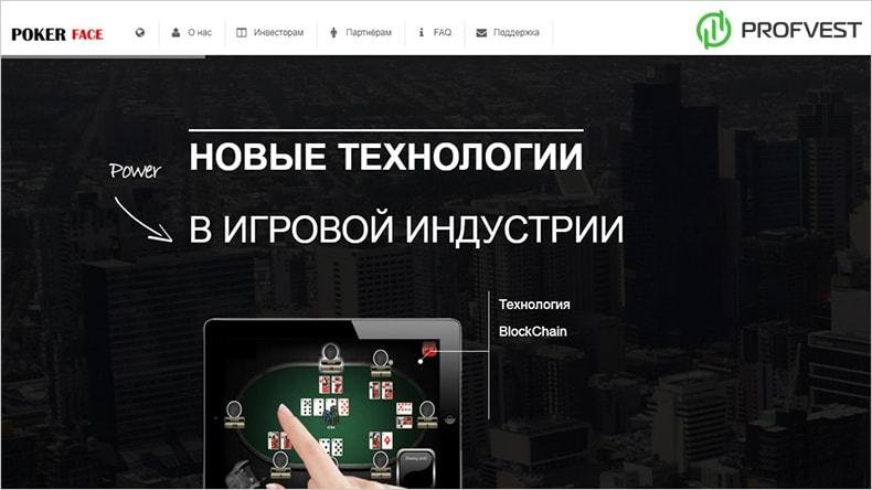 Poker Face обзор и отзывы HYIP-проекта