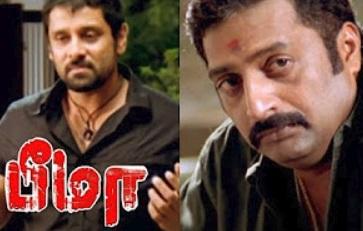 Bheema Movie scenes | Vikram leaves Prakash Raj | Vikram & Trisha decides to get married