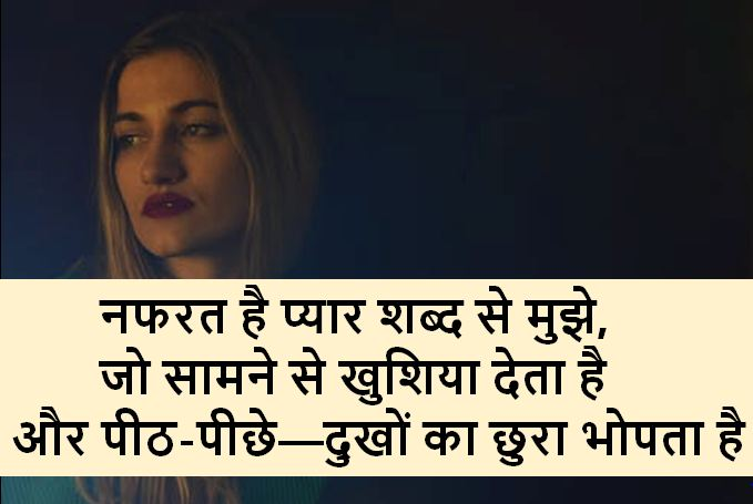 hindi shayari photo download, hindi shayari photos collection