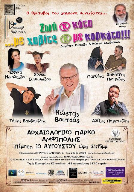 Η Ποντιακή παράσταση «Ζωή και κότα… με χαβίτς και με κορκότα» στην Αμφίπολη