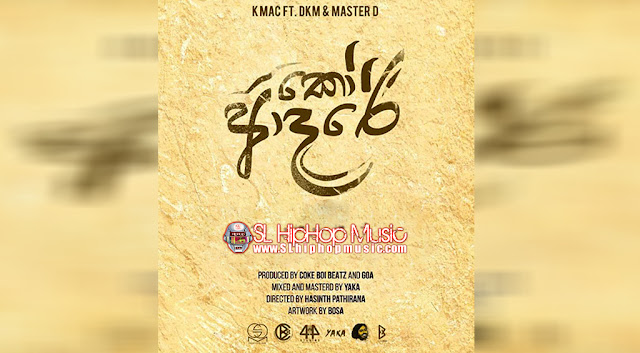 K Mac, 44 Kalliya, Sinhala Rap, Master D, GOA, GGM, BOSA, YAKA, sl hiphop,