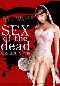 Zombie bride (2013)