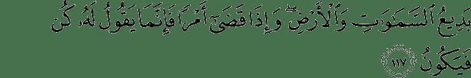 Surat Al-Baqarah Ayat 117