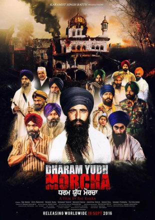 Dharam Yudh Morcha 2017 HDRip 650MB Punjabi Movie 720p Watch Online Full Movie Download bolly4u